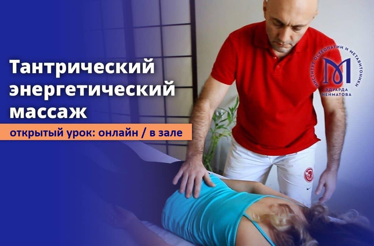 Тантрического массажа где девушки ищут работу